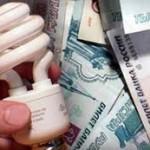 Конкурс Бурятии на разработку целевой программы энергосбережения
