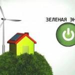 У России есть перспектива лидерства в нетрадиционной энергетике